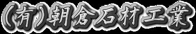(有)朝倉石材工業